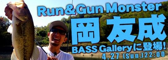 bassgallery-1
