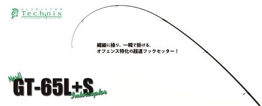 GT65LPS-900x365-900x365